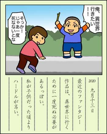 f:id:sukoyakagamo:20200930213525j:plain