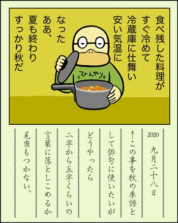 f:id:sukoyakagamo:20200930214038j:plain