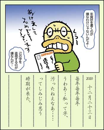 f:id:sukoyakagamo:20201231211214j:plain