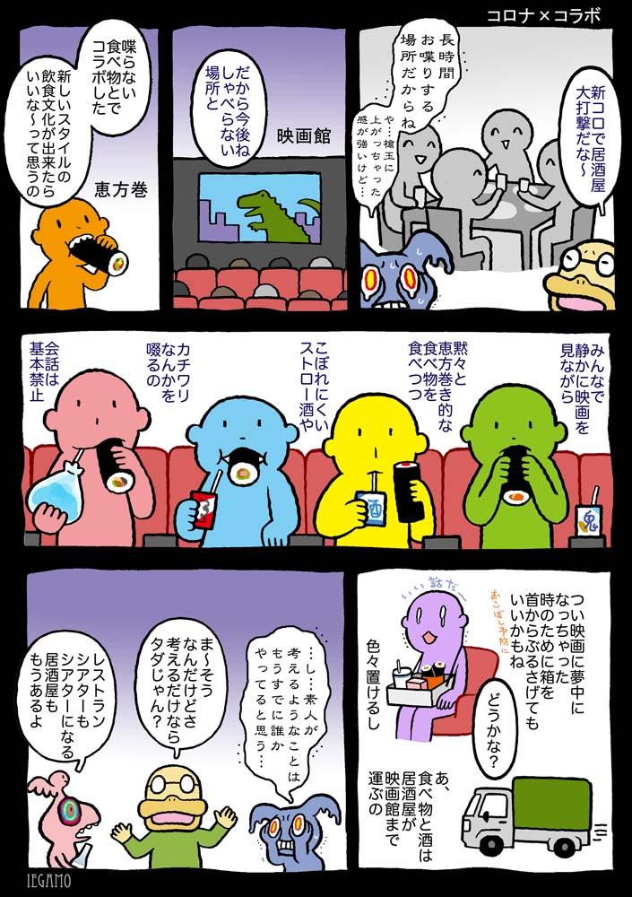 f:id:sukoyakagamo:20210120173003j:plain