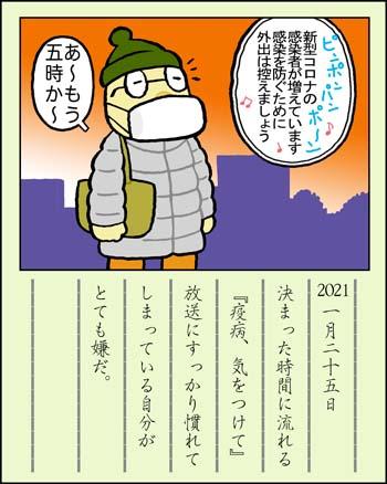 f:id:sukoyakagamo:20210131223826j:plain
