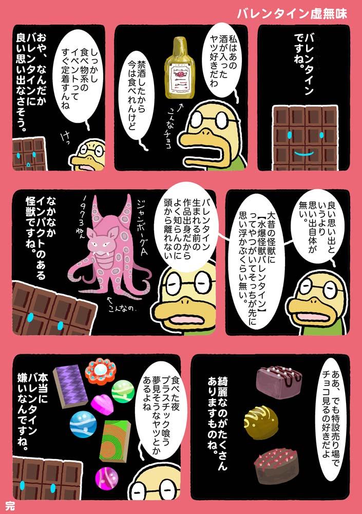 f:id:sukoyakagamo:20210214200140j:plain