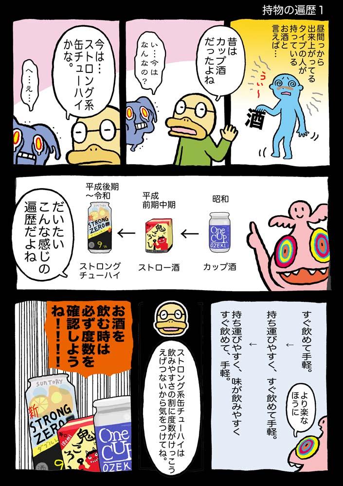 f:id:sukoyakagamo:20210308193804j:plain