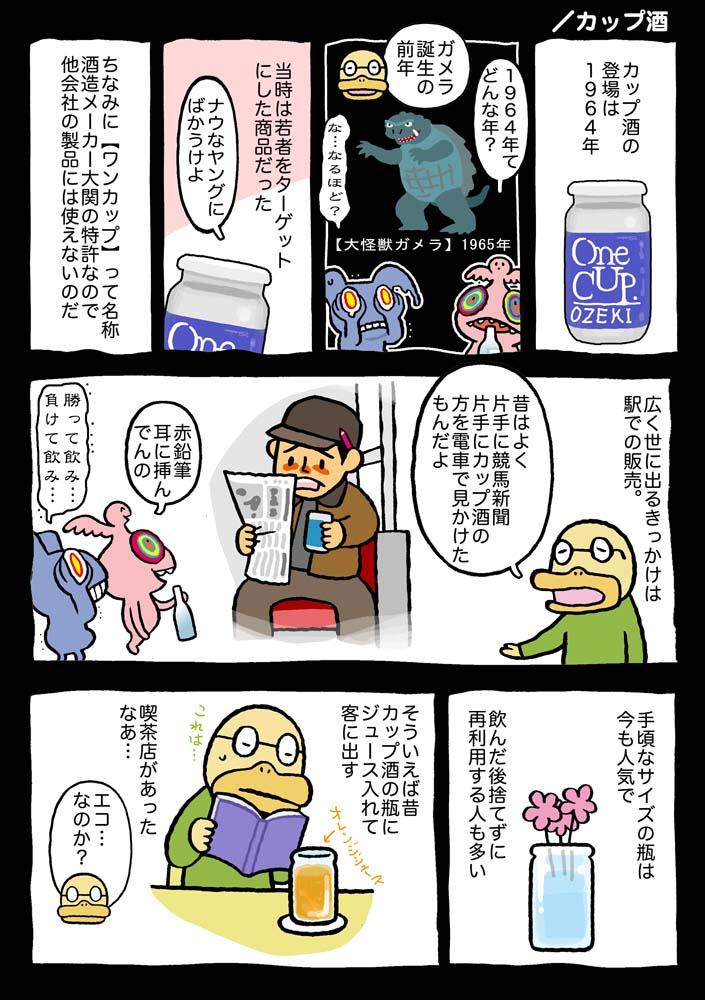 f:id:sukoyakagamo:20210308194506j:plain