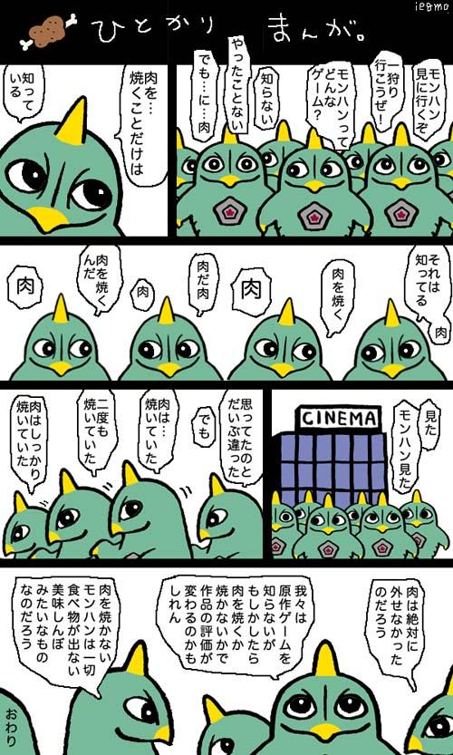 f:id:sukoyakagamo:20210331195020j:plain