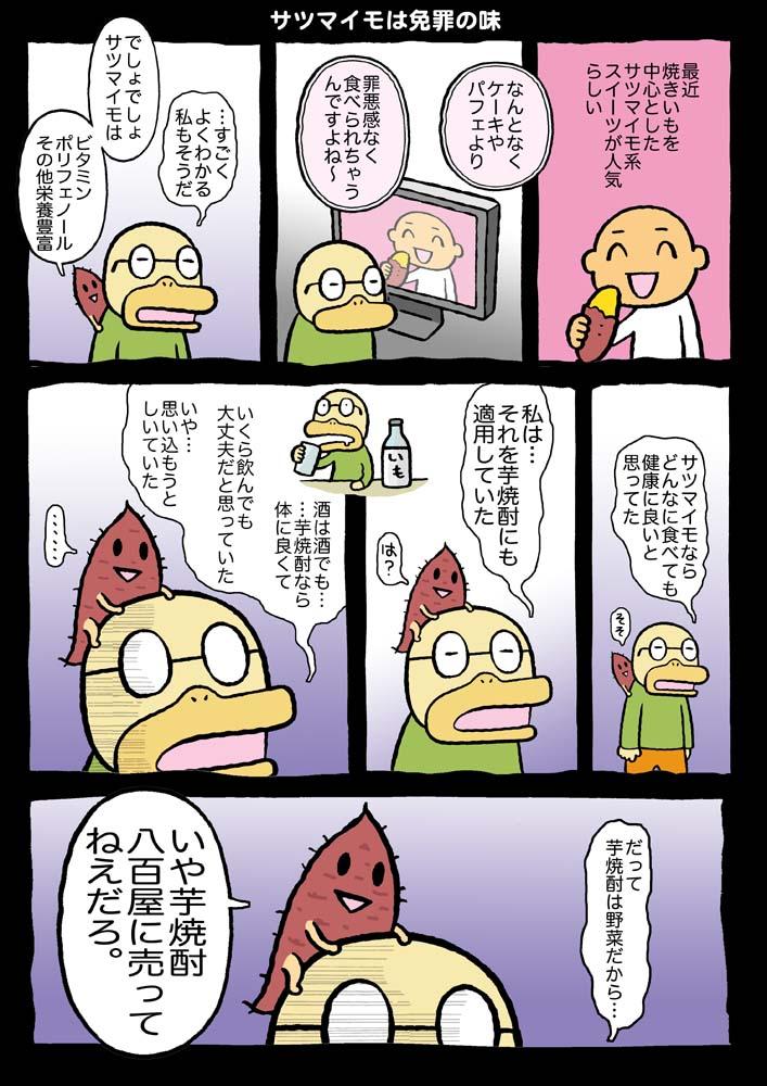 f:id:sukoyakagamo:20210422203918j:plain
