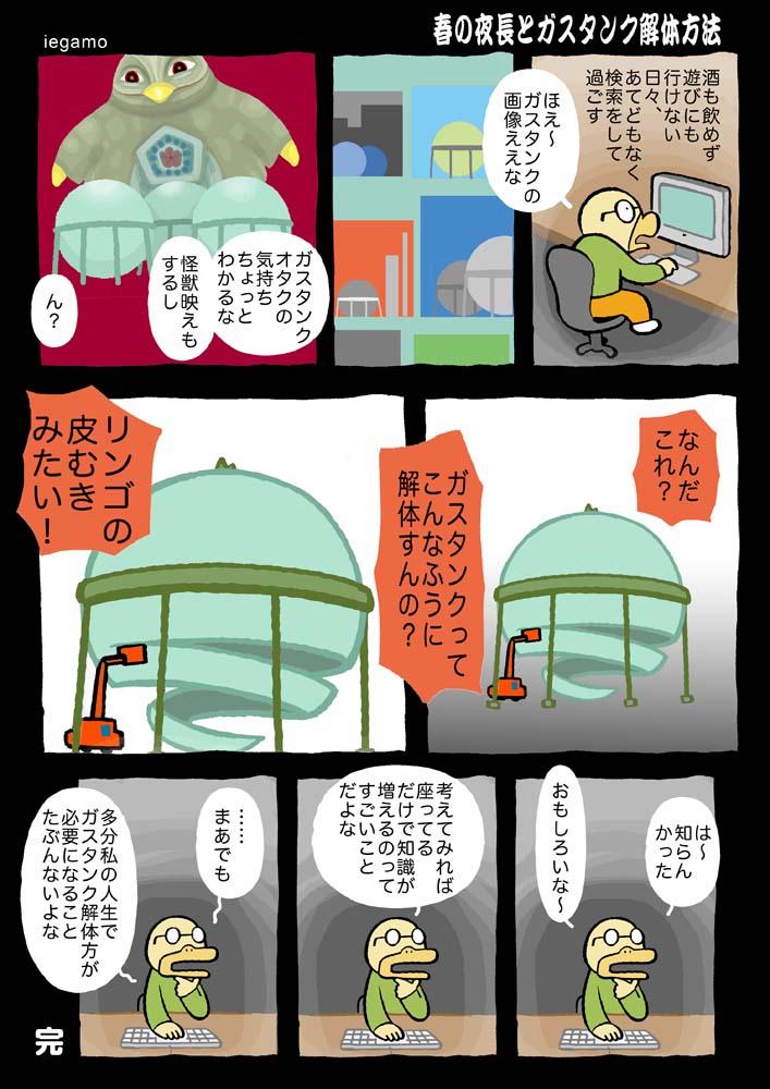f:id:sukoyakagamo:20210511194023j:plain