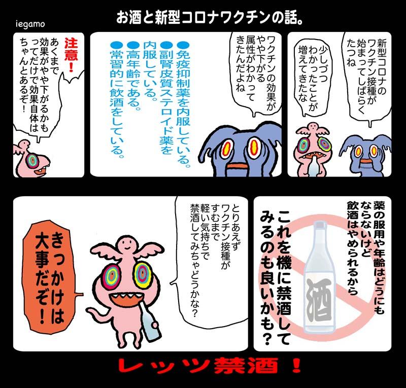 f:id:sukoyakagamo:20210621210301j:plain
