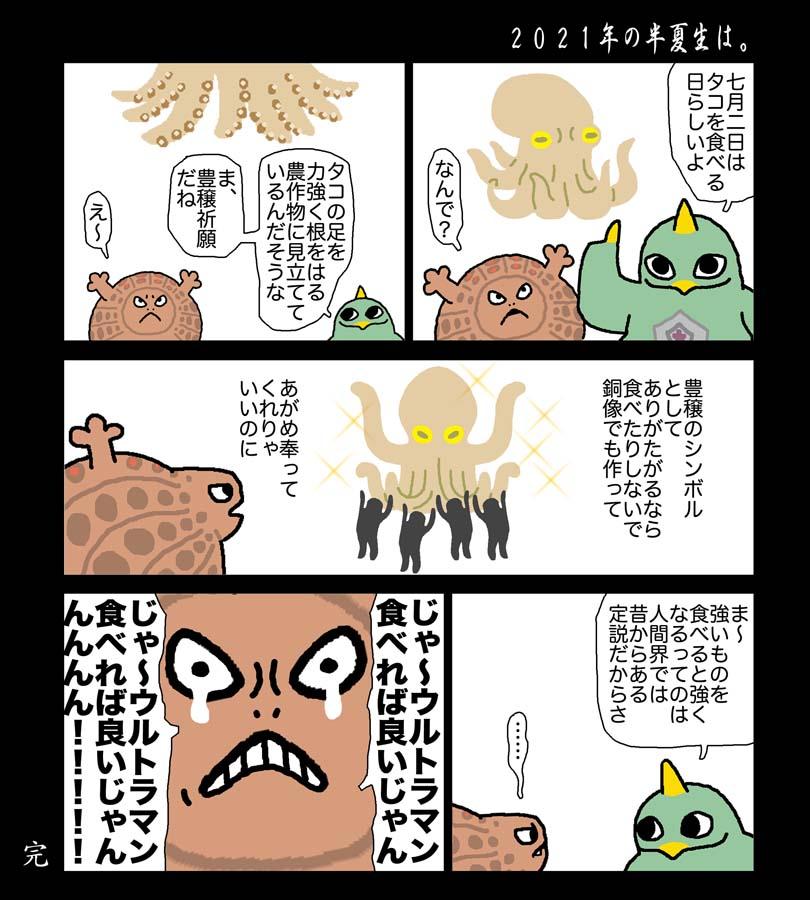 f:id:sukoyakagamo:20210630163551j:plain
