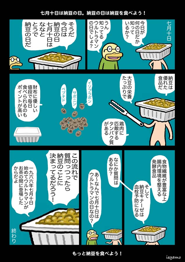 f:id:sukoyakagamo:20210710104952j:plain