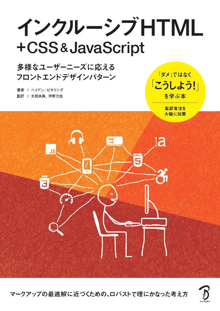 インクルーシブ HTML + CSS & JavaScriptの表紙
