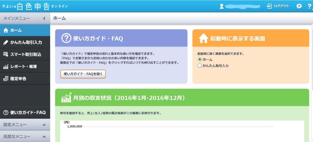 f:id:sukuhama:20170117221616j:plain