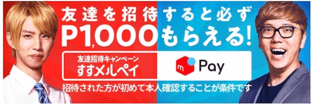 f:id:sukusuku2:20190920205116j:image