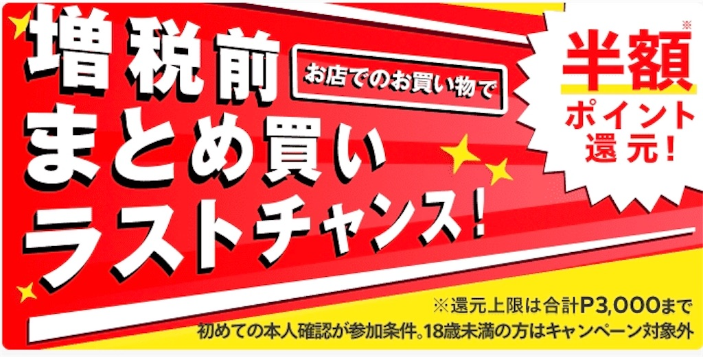 f:id:sukusuku2:20190924185434j:image