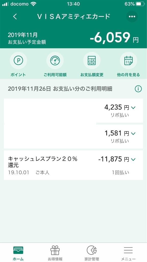 f:id:sukusuku2:20191102140830j:image