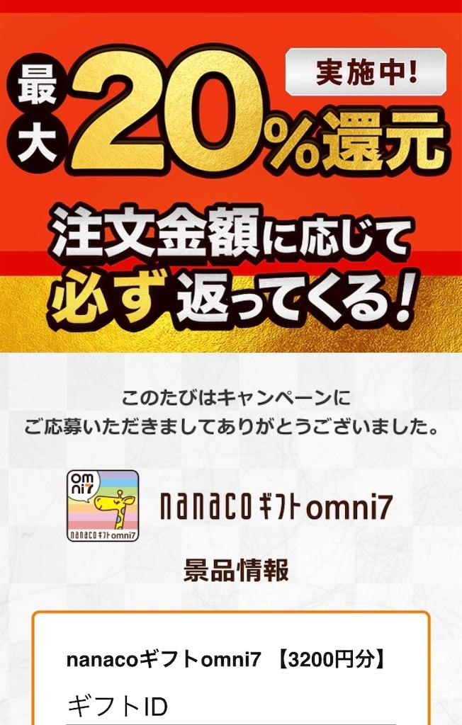 f:id:sukusuku2:20191102141302j:image