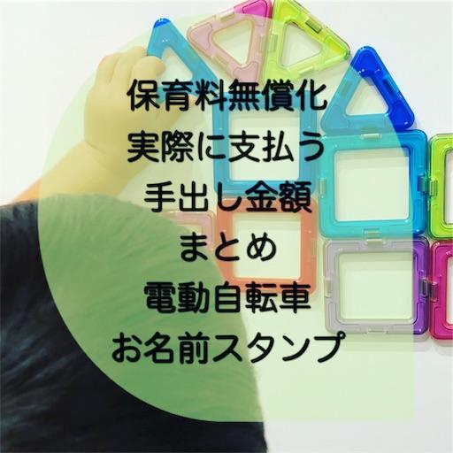 f:id:sukusukusodate:20191017213758j:plain