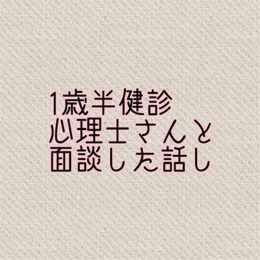 f:id:sukusukusodate:20191017221841j:plain