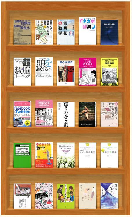 「さらりーず」の本棚20130922