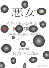 広報室用_悪女イラストポスター