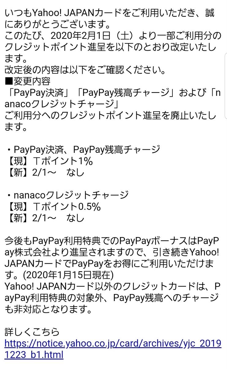 f:id:suma-T:20200116003559j:plain