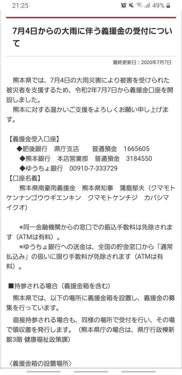 f:id:suma-T:20200712221113j:plain
