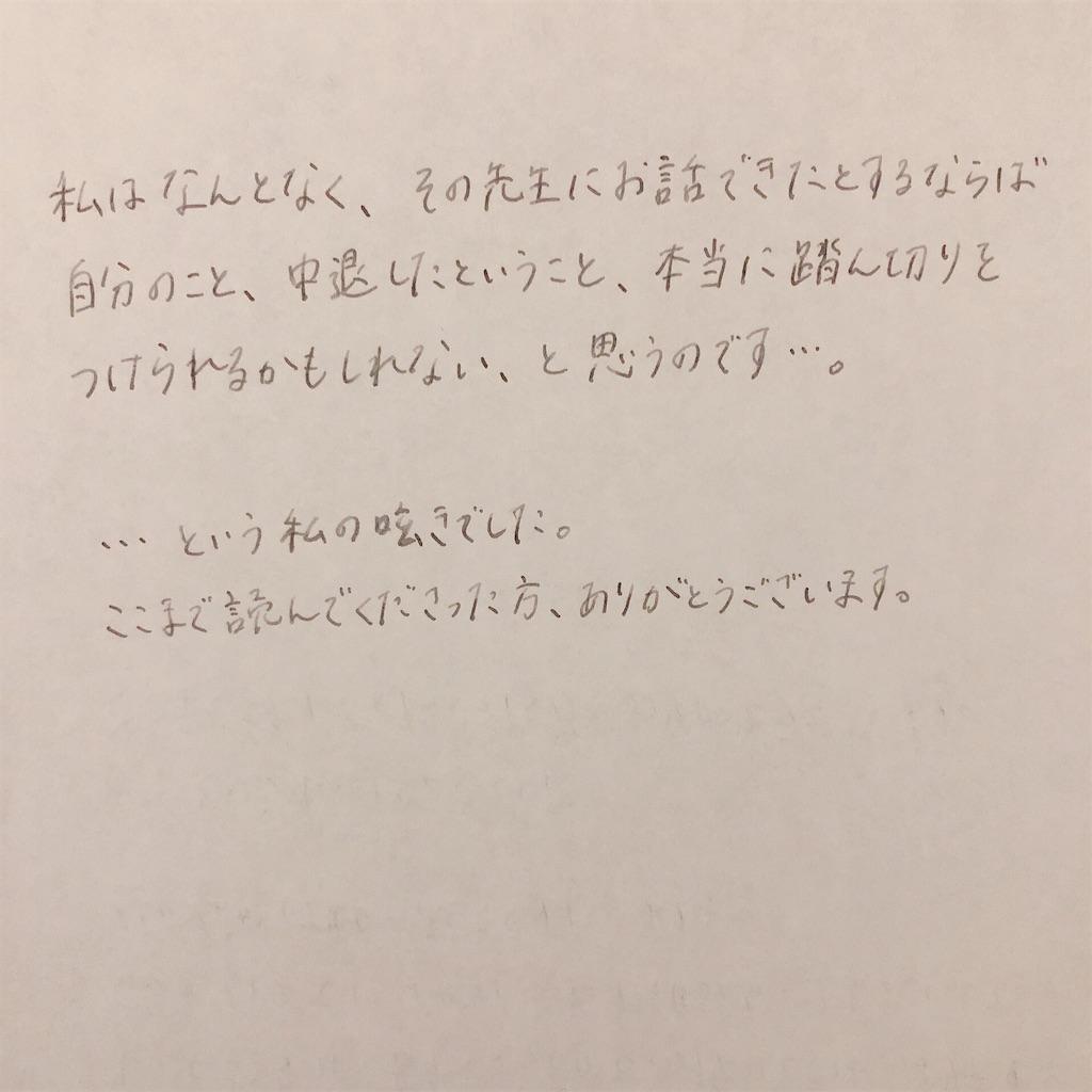 f:id:suma_iru:20191017174041j:image