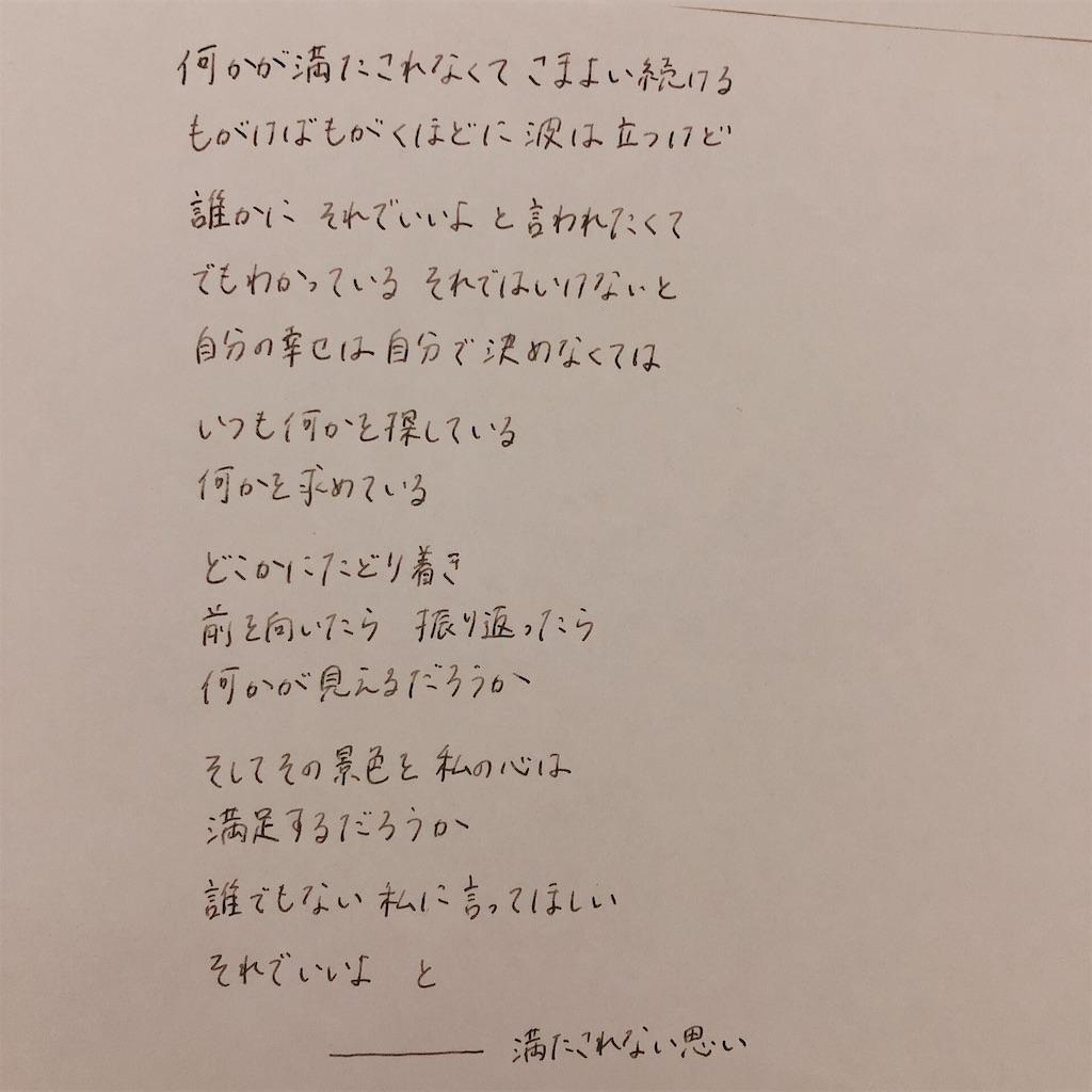 f:id:suma_iru:20191022193919j:image