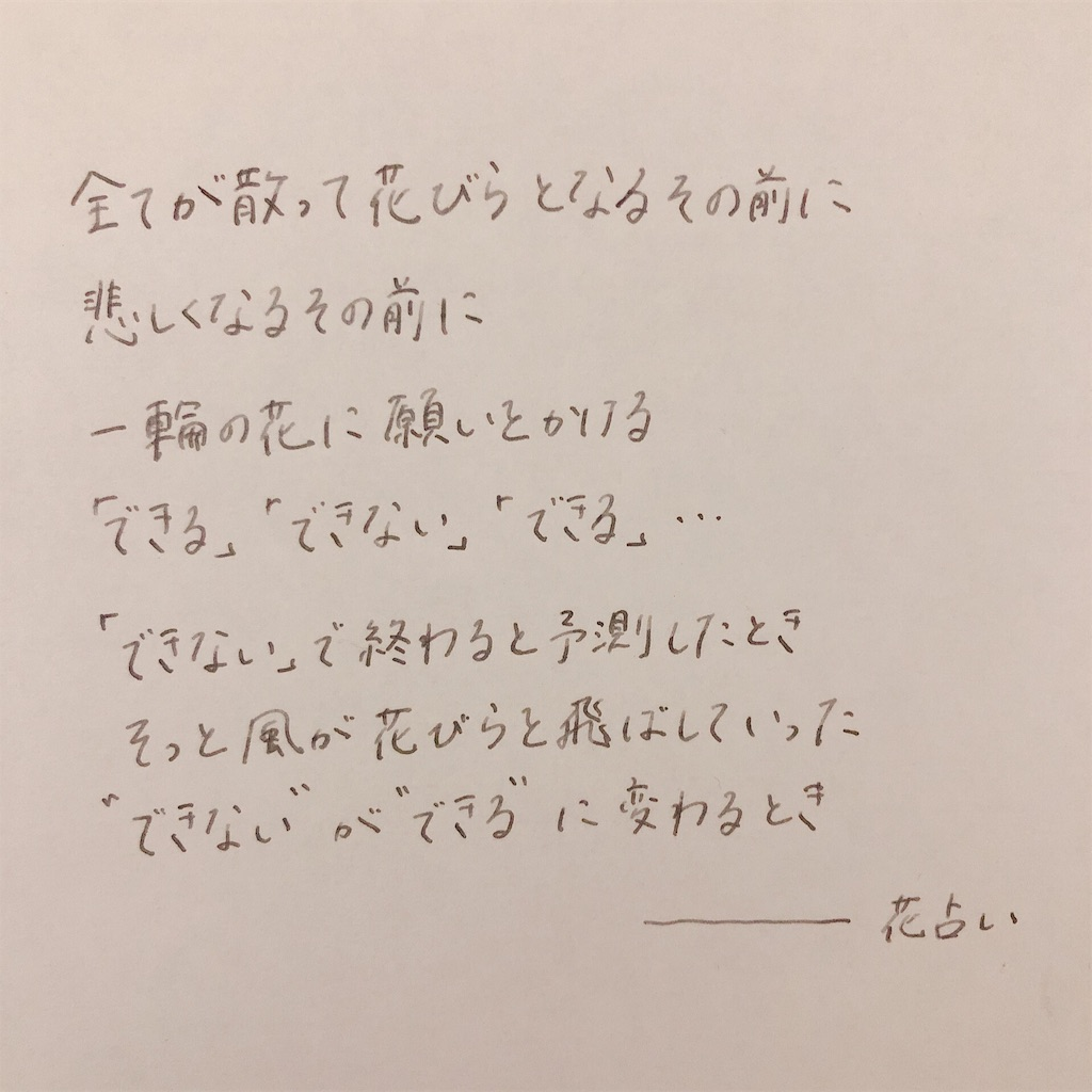 f:id:suma_iru:20191022193923j:image