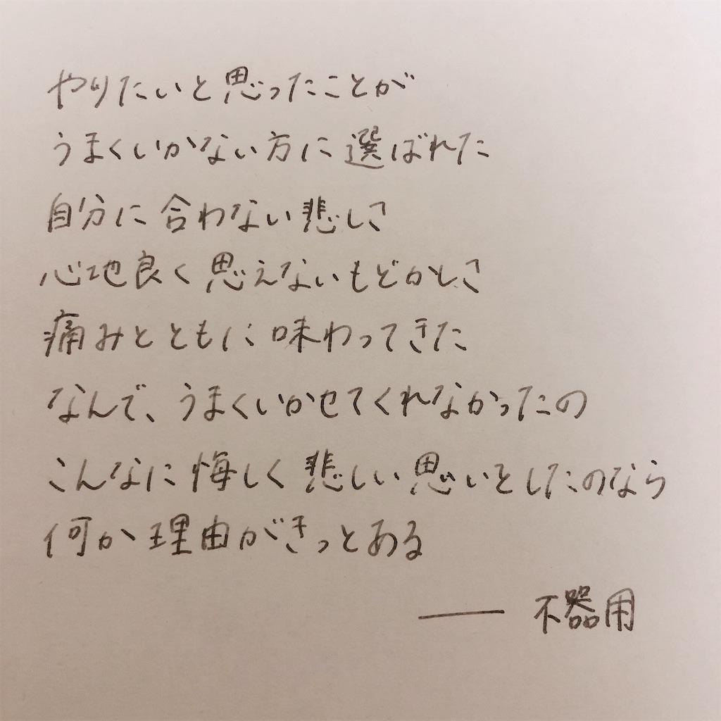 f:id:suma_iru:20191026094503j:image