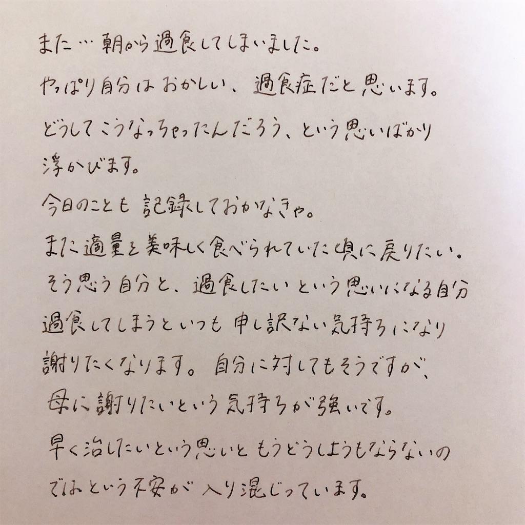 f:id:suma_iru:20191102172547j:image
