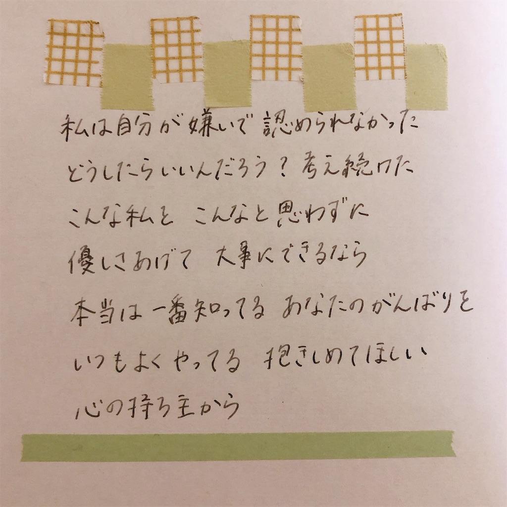 f:id:suma_iru:20191102172806j:image