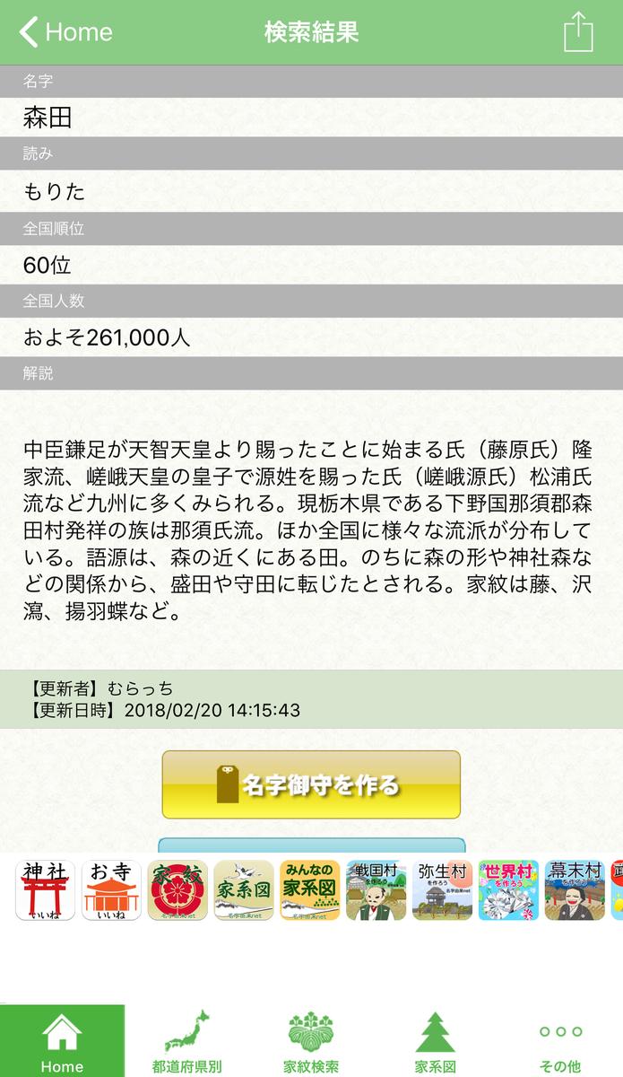 f:id:sumachalle:20200622104909j:plain