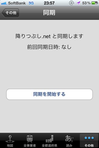 f:id:sumachalle:20210226103241p:plain