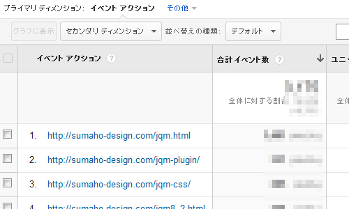 f:id:sumaho-design:20150911134651j:plain