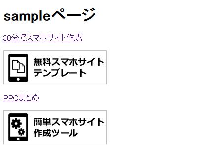 f:id:sumaho-design:20151231102620j:plain