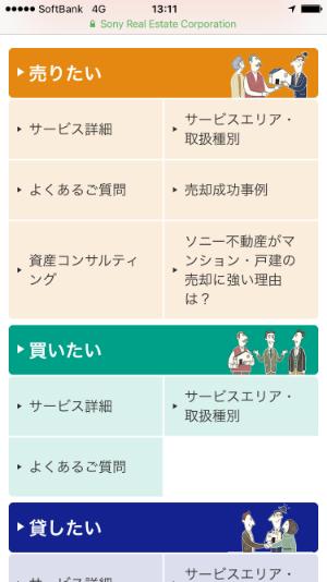 f:id:sumaho-design:20170307154341j:plain