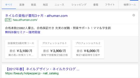 f:id:sumaho-design:20170314115948j:plain