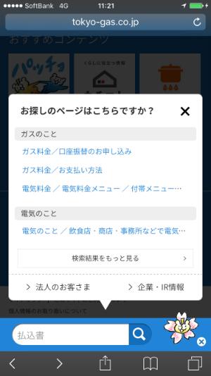 f:id:sumaho-design:20170321161540j:plain