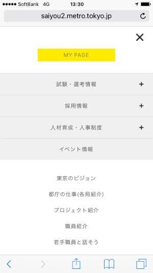 f:id:sumaho-design:20170403160838j:plain