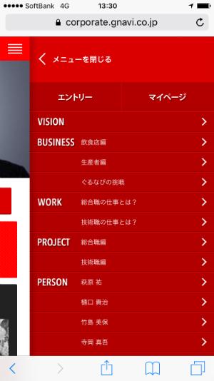 f:id:sumaho-design:20170403160912j:plain