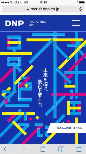 f:id:sumaho-design:20170403161009j:plain