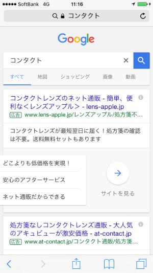 f:id:sumaho-design:20170601115111j:plain