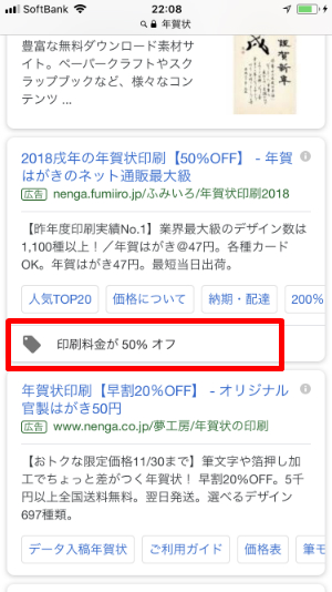 f:id:sumaho-design:20171124115312j:plain