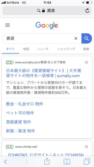Googleリスティングの表示URLの表示場所変更