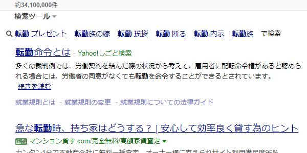Yahoo!しごと検索の表示場所