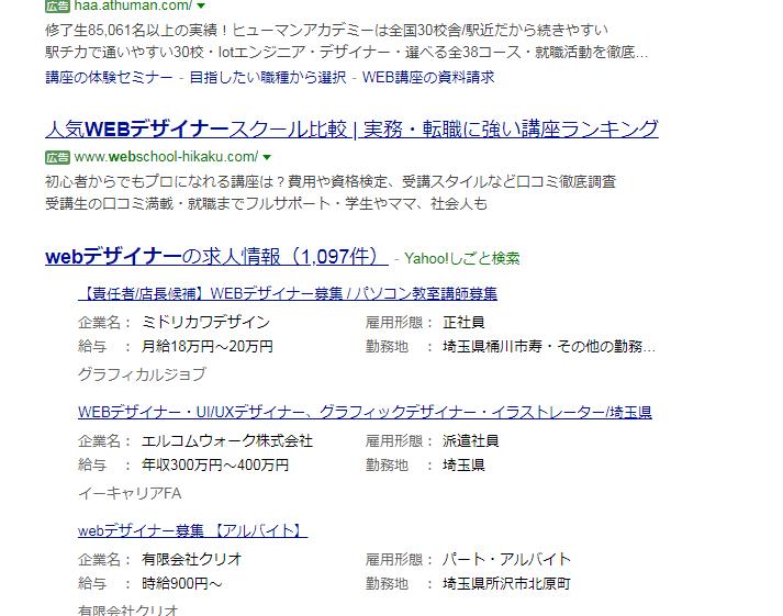 Yahoo!しごと検索の「webデザイナー」