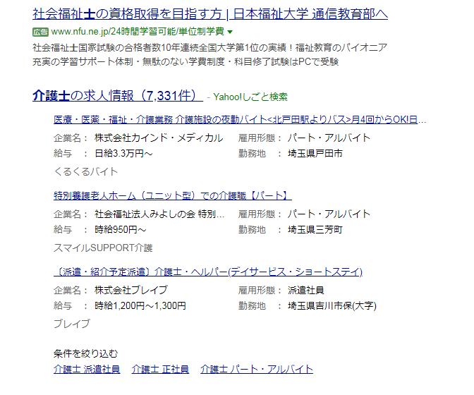 Yahoo!しごと検索の「介護士」