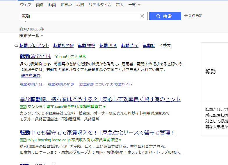 Yahoo!しごと検索の「転勤」