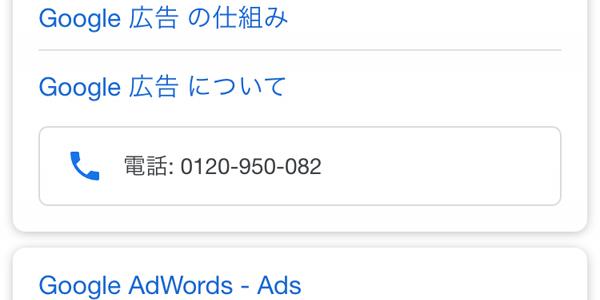 電話番号表示オプションのデザイン変更